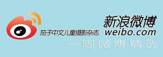 《茄子中文儿童摄影杂志》一周微博精选