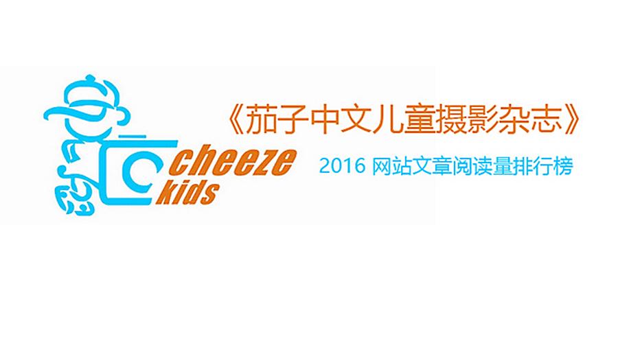 《茄子中文儿童摄影杂志》2016 文章阅读量排行榜